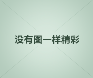 文莱期待与中国加强经贸合作